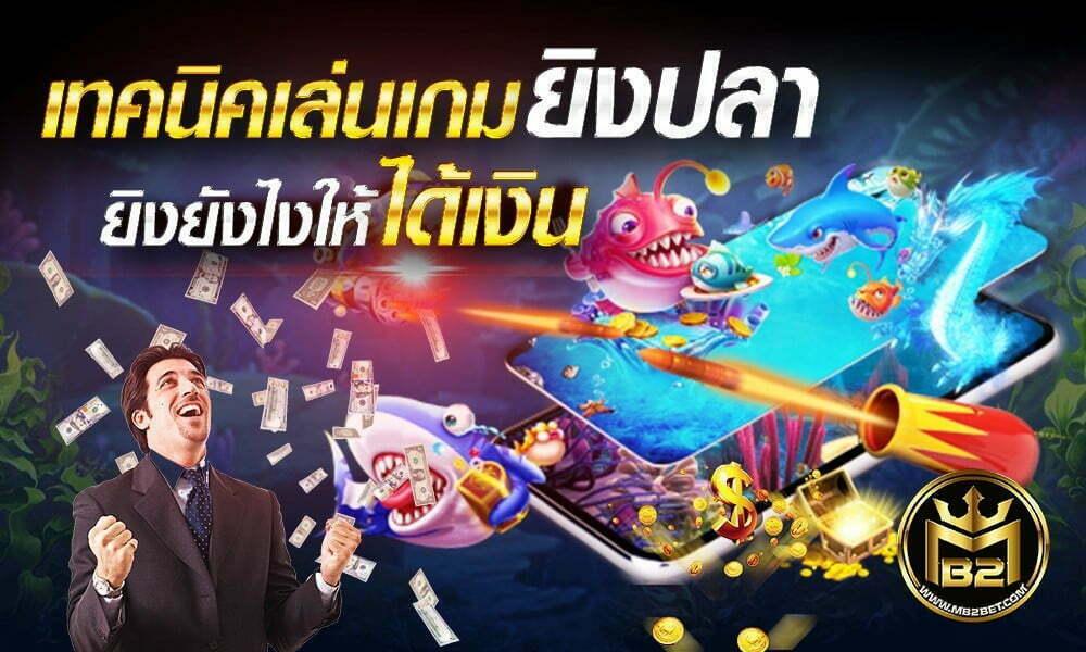 เทคนิคเล่นเกมยิงปลา ยิงยังไงให้ได้เงิน