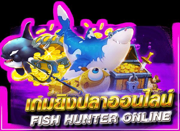 เกมยิงปลาออนไลน์ ปลาตายง่าย แจ็คพอตเพียบ ฟรีโบนัส 500 บาท | MB2BET