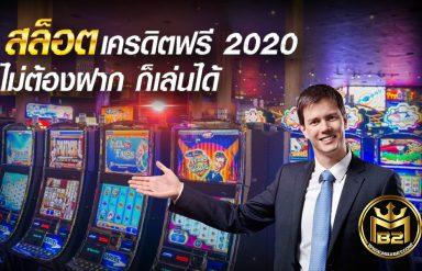 สล๊อตเครดิตฟรี 2020