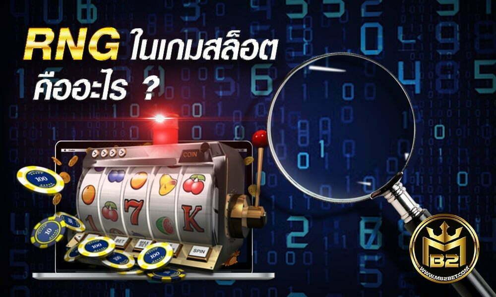 RNG ในเกมสล็อตออนไลน์ คืออะไร