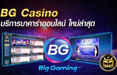 bg game