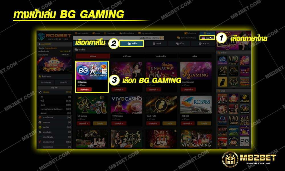 ทางเข้าเล่น BG Gaming