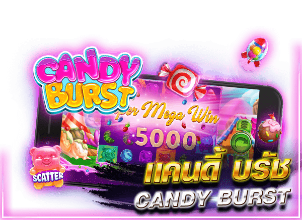 candy brush