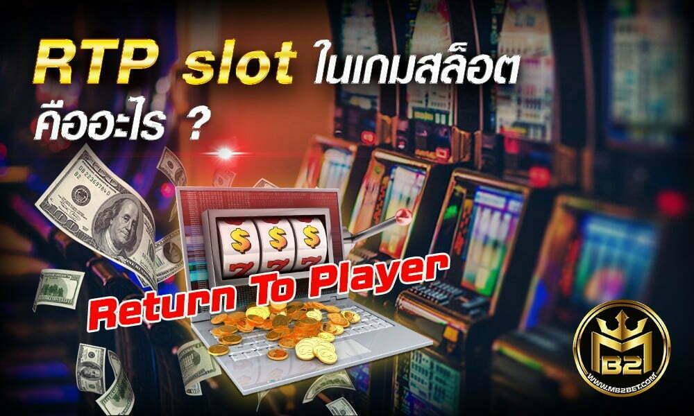 RTP Slot ในเกมสล็อต คืออะไร