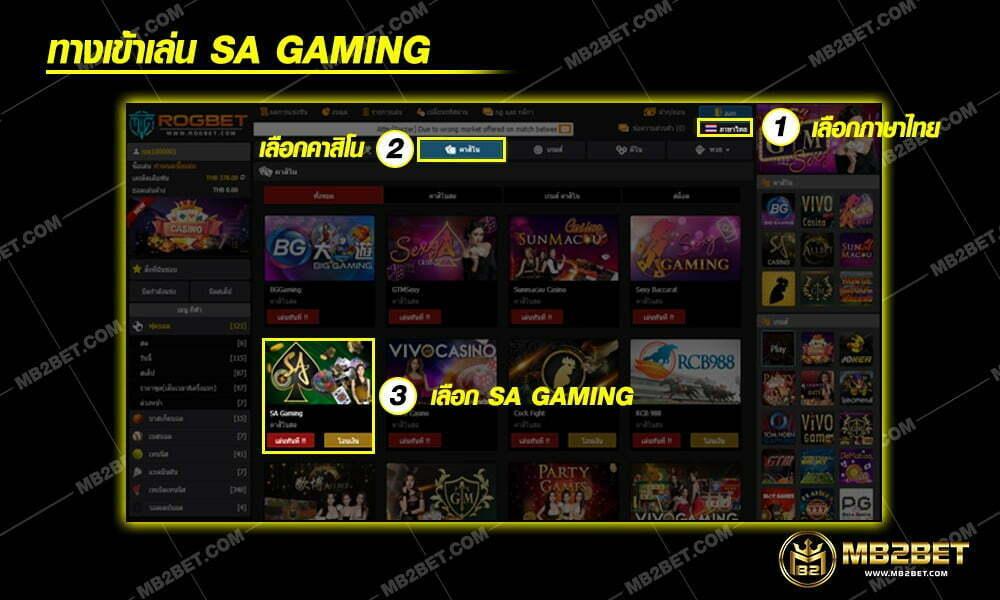 ทางเข้าเล่น Sa Gaming