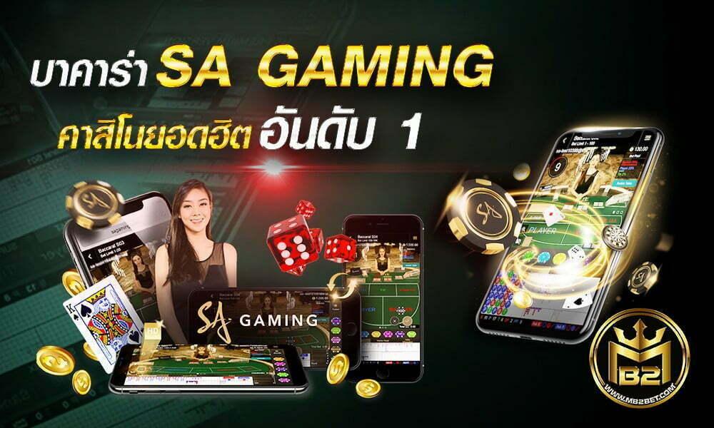 บาคาร่า Sa Gaming เกมคาสิโนยอดฮิต อันดับ 1