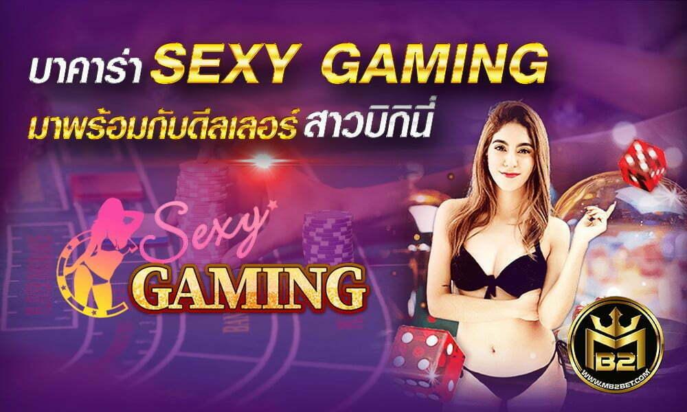 บาคาร่า Sexy Gaming มาพร้อมกับดีลเลอร์สาวบิกินี่