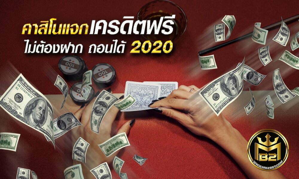 คาสิโนแจกเครดิตฟรี ไม่ต้องฝาก ถอนได้ 2020