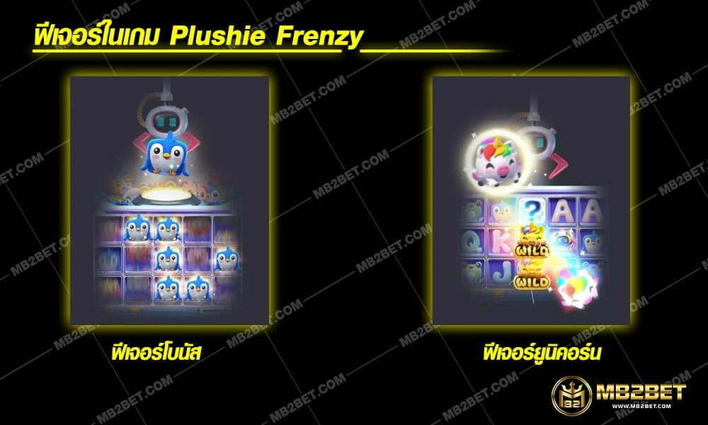 ฟีเจอร์เกม Plushie Frenzy