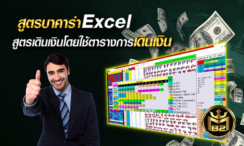 สูตรบาคาร่า Excel สูตรเดินเงินโดยใช้ตารางการเดินเงิน