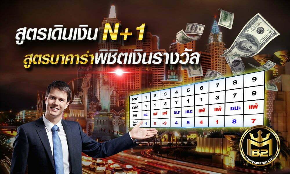 สูตรเดินเงิน n+1 สูตรบาคาร่าพิชิตเงินรางวัล