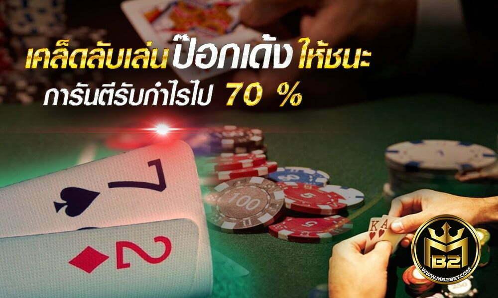 เคล็ดลับเล่นป๊อกเด้งให้ชนะ การันตีรับกำไรไป 70 %