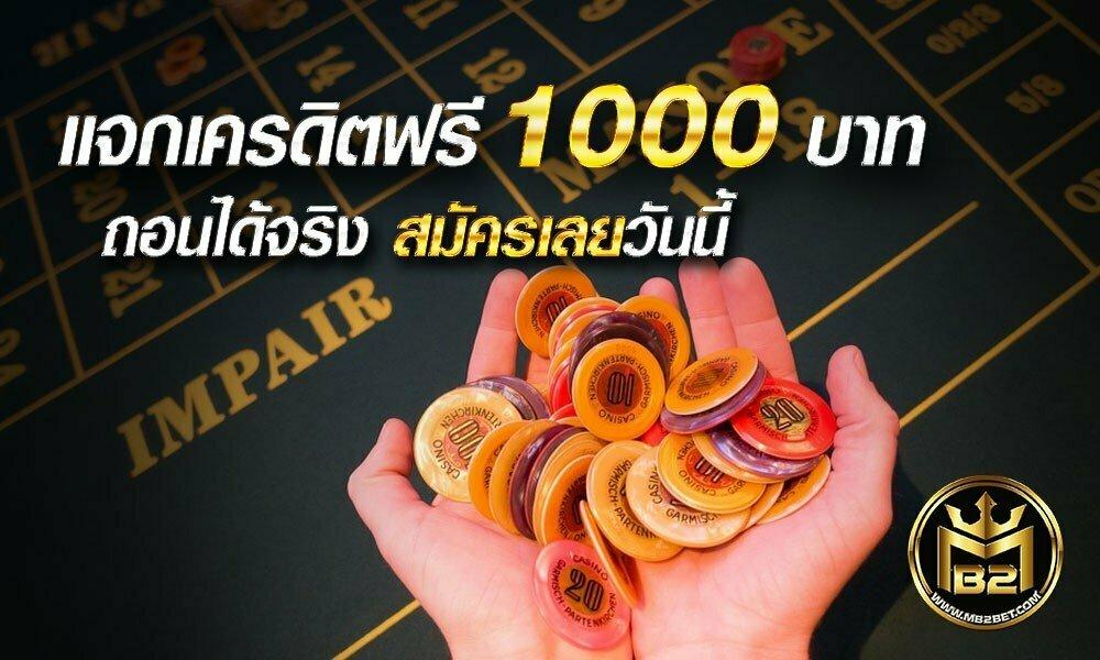 แจกเครดิตฟรี-1000-บาท