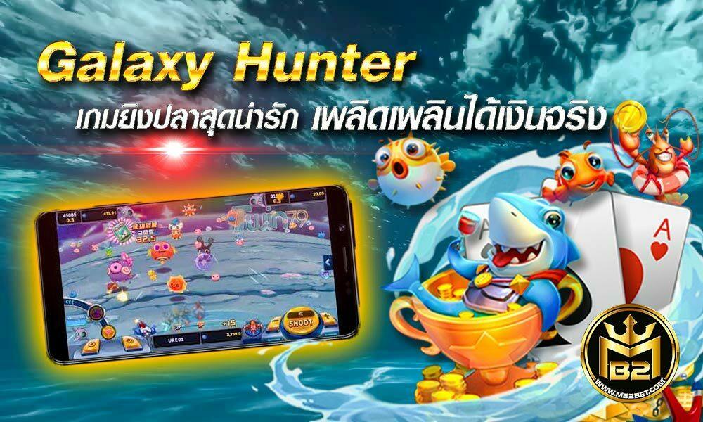 Galaxy Hunter เกมยิงปลาสุดน่ารัก เล่นเพลิดเพลินได้เงินจริง