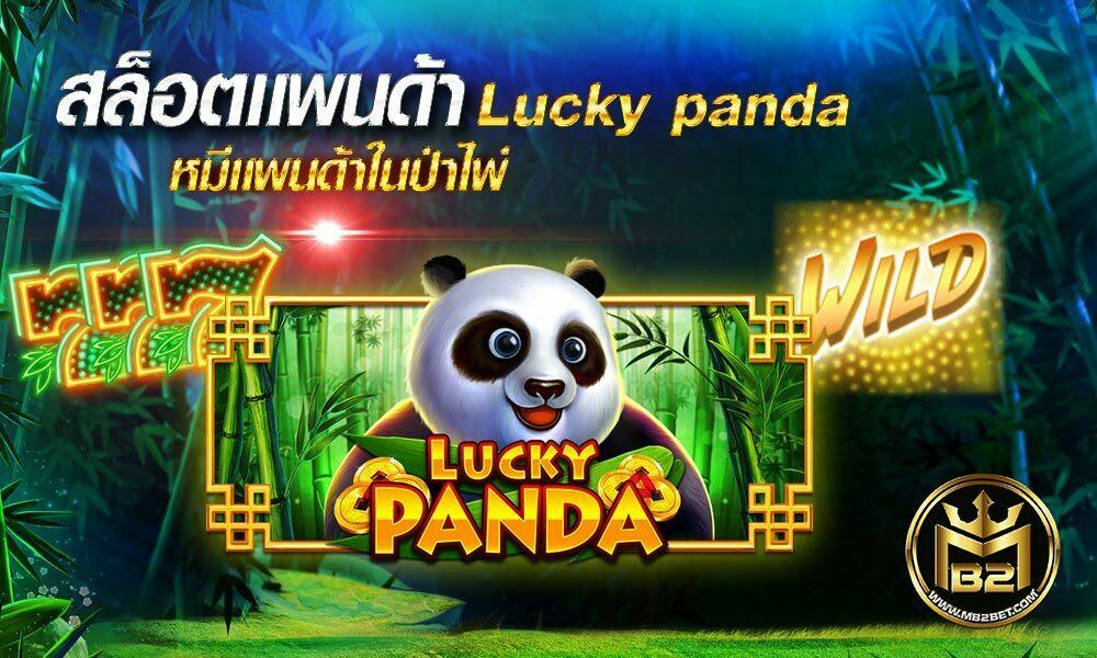 สล็อตแพนด้า-Lucky-panda