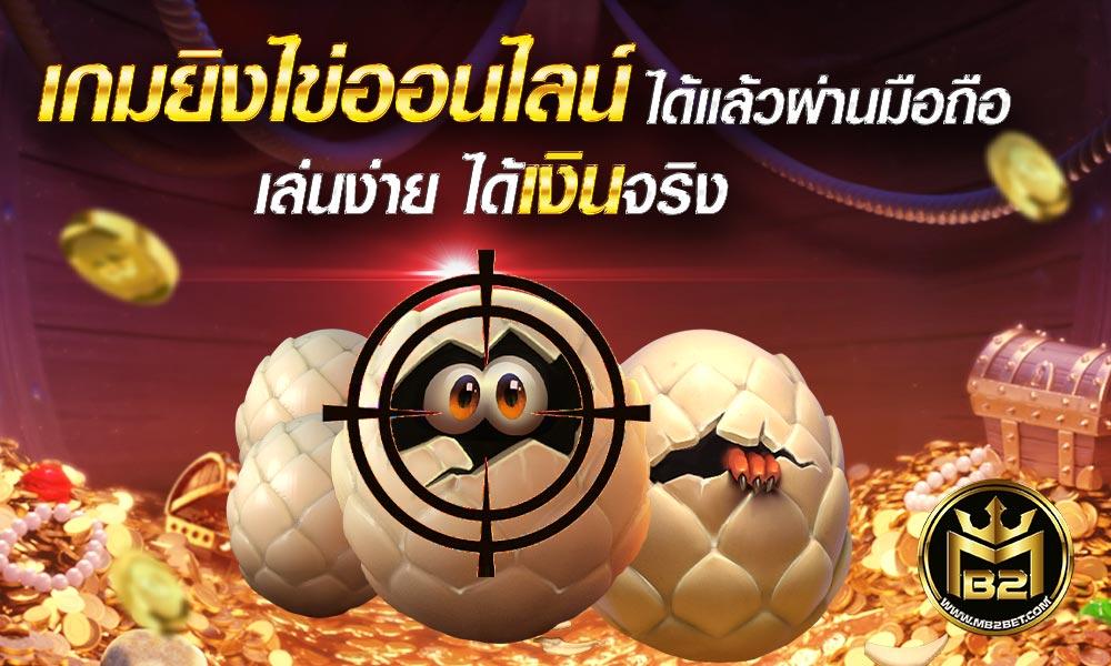 เกมยิงไข่ ออนไลน์ เล่นง่าย ได้เงินจริง ได้แล้วผ่านมือถือ