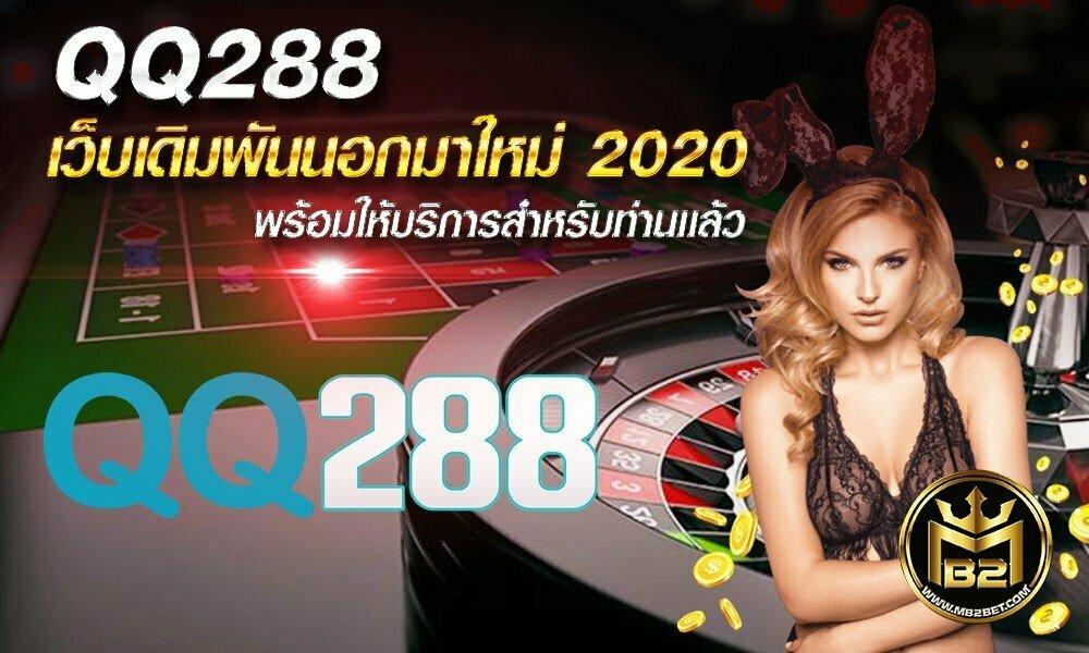 QQ288 เว็บเดิมพันนอกมาใหม่ 2020 พร้อมให้บริการสำหรับท่านเเล้ว