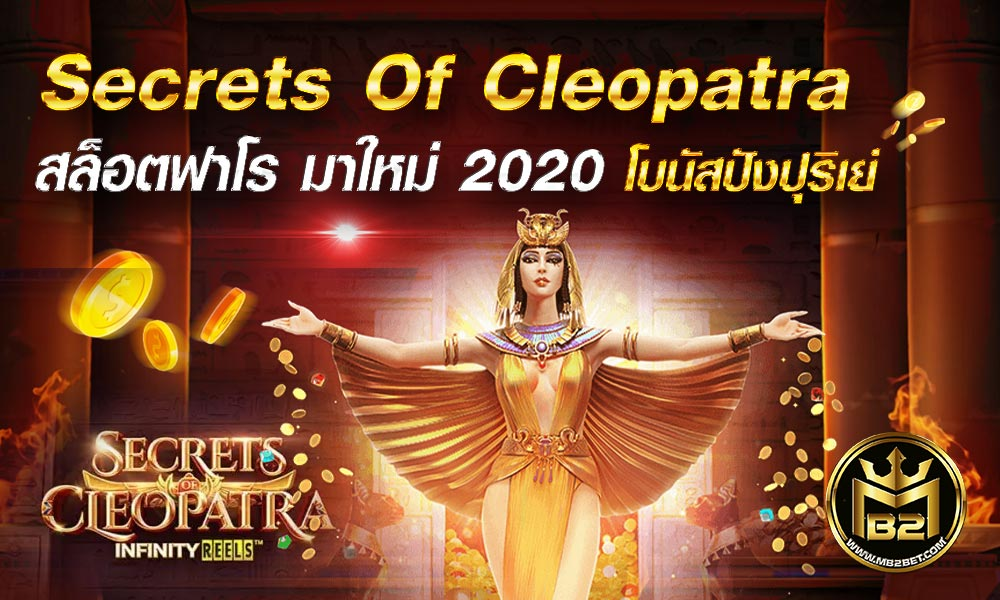 Secrets Of Cleopatra สล็อตฟาโร มาใหม่ 2020 โบนัสปังปุริเย่