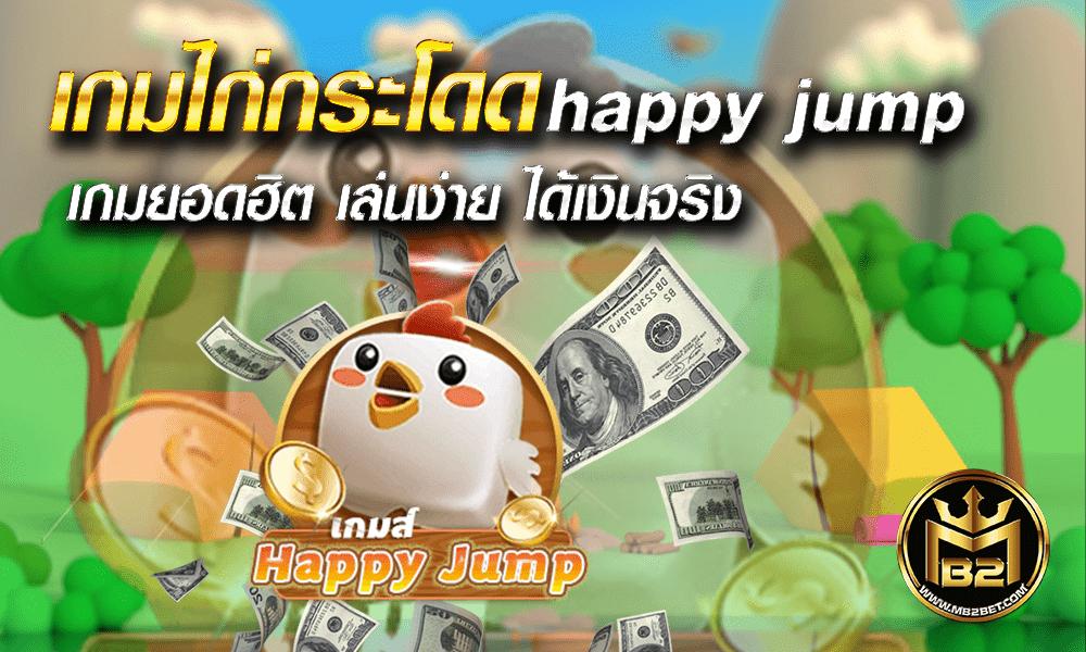 เกมไก่กระโดด happy jump เกมยอดฮิต เล่นง่าย ได้เงินจริง