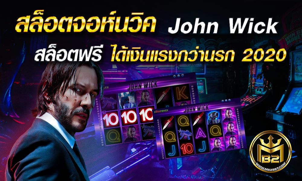 สล็อตจอห์นวิค John Wick สล็อตฟรี ได้เงินแรงกว่านรก 2020