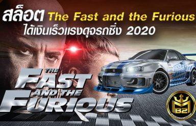 สล็อต The Fast and the Furious ได้เงินเร็วเเรงดุจรถซิ่ง 2020