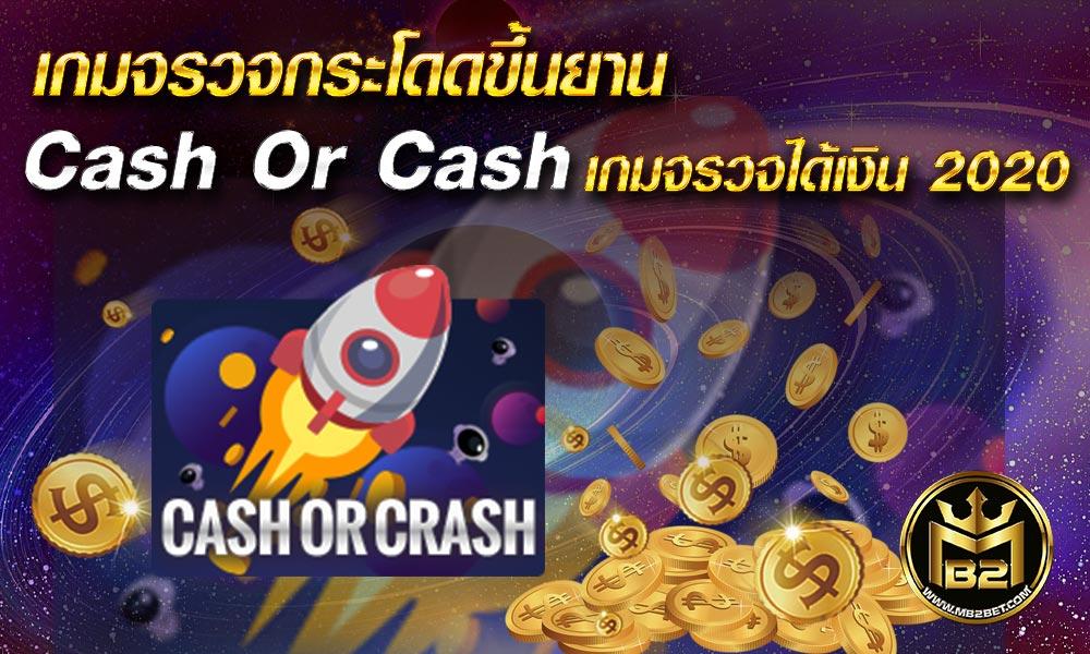 เกมจรวจกระโดดขึ้นยาน Cash Or Cash กมขึ้นยานได้เงิน 2020