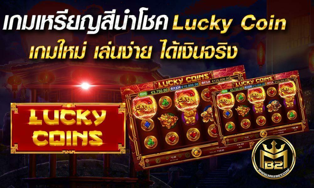 เกมเหรียญสีนำโชค Lucky Coin เกมใหม่ เล่นง่าย ได้เงินจริง