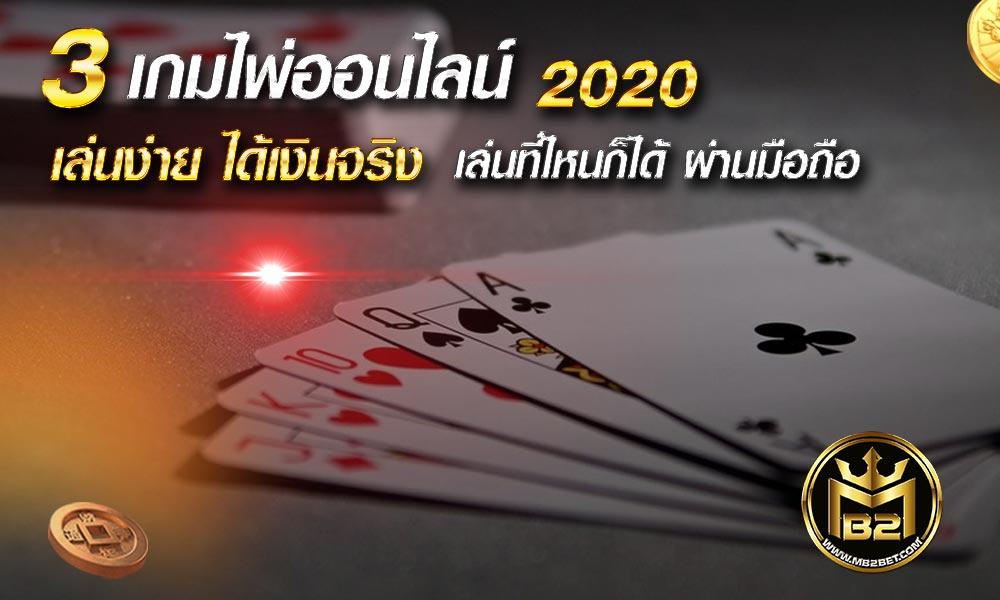 3 เกมไพ่ออนไลน์ 2021 เล่นง่าย ได้เงินจริง เล่นที่ไหนก็ได้ ผ่านมือถือ
