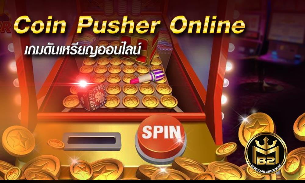 Coin Pusher Online เกมดันเหรียญออนไลน์