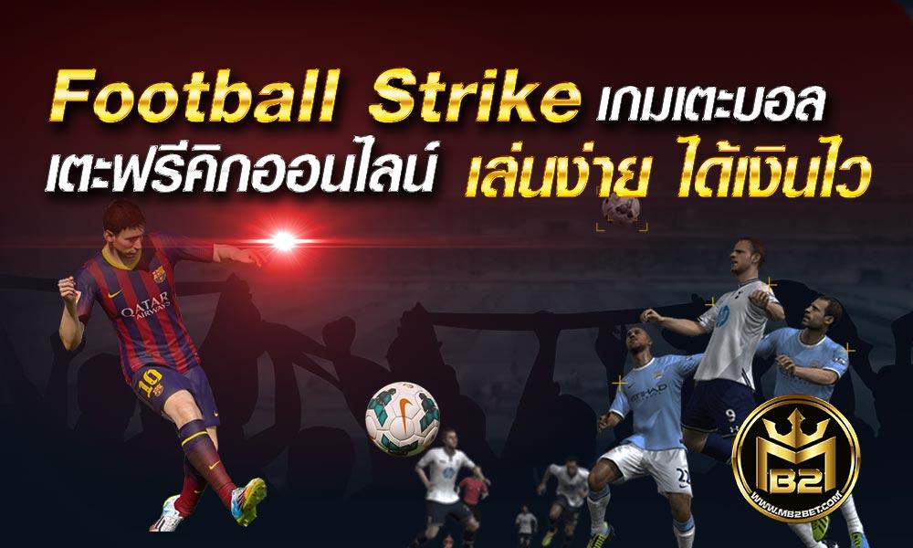 Football Strike เกมเตะบอล เตะฟรีคิกออนไลน์ เล่นง่าย ได้เงินไว