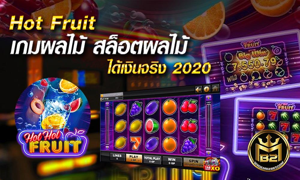 Hot Fruit เกมผลไม้ สล็อตผลไม้ ได้เงินจริง 2020