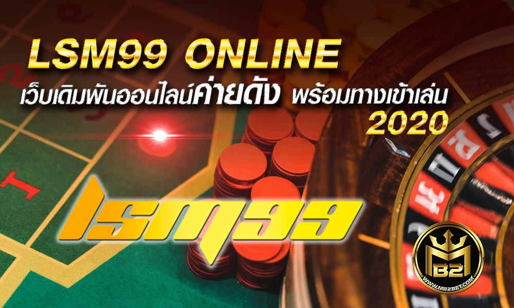 LSM99 ONLINE  เว็บเดิมพันออนไลน์ค่ายดัง พร้อมทางเข้าเล่น 2020