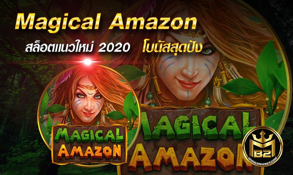 Magical Amazon สล็อตเเนวใหม่ 2020 โบนัสสุดปัง