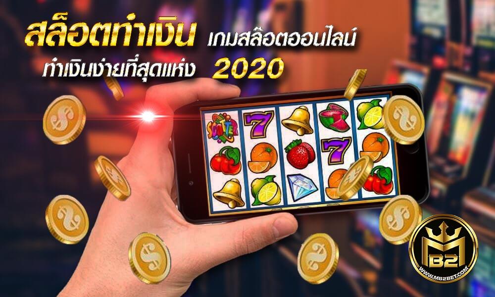 สล็อตทำเงิน เกมสล๊อตออนไลน์ทำเงินง่ายที่สุดแห่งปี 2021