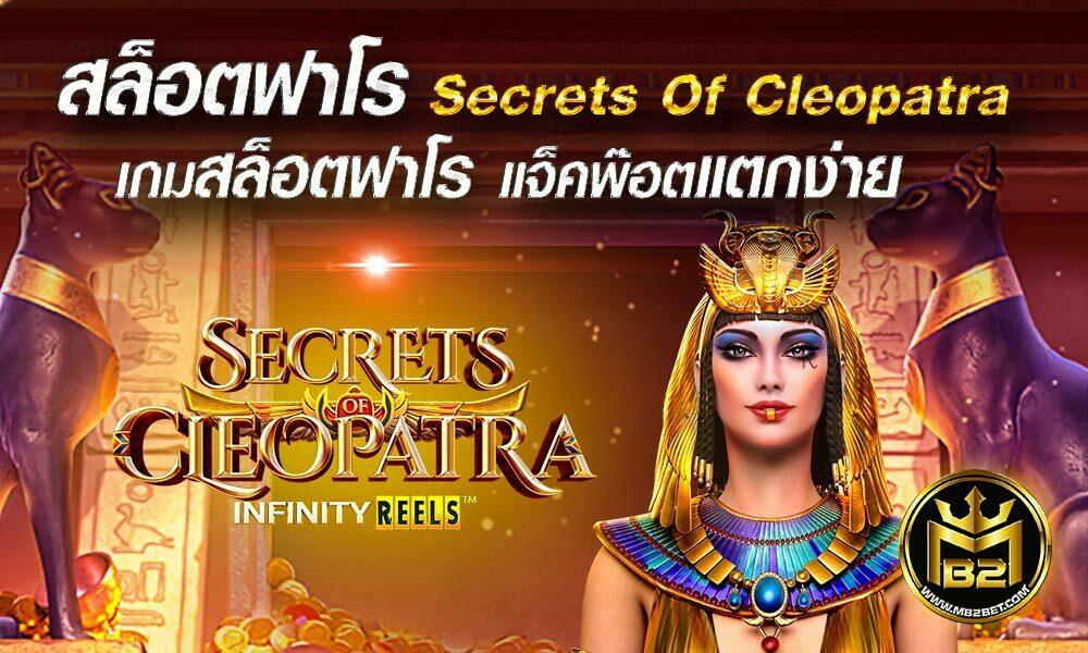 สล็อตฟาโร Secrets Of Cleopatra เกมสล็อตฟาโร แจ็คพ๊อตแตกง่าย