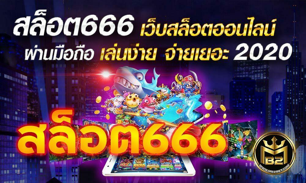 สล็อต666 เว็บสล็อตออนไลน์ ผ่านมือถือ เล่นง่าย จ่ายเยอะ 2021