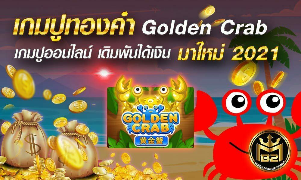 เกมปูทองคำ Golden Crab เกมปูออนไลน์ เดิมพันได้เงิน มาใหม่ 2021