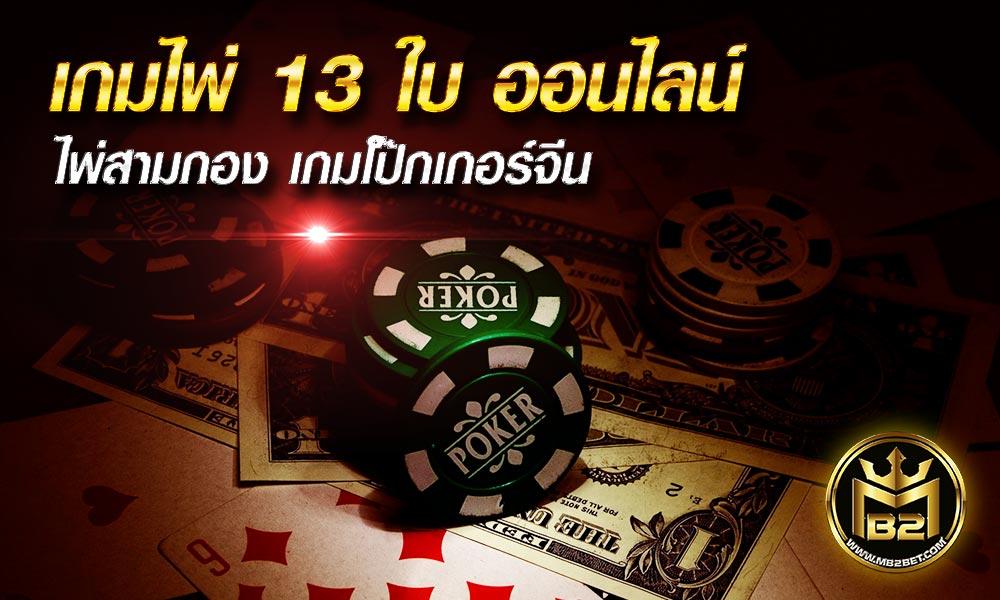 เกมไพ่ 13 ใบ ออนไลน์ ไพ่สามกอง เกมโป๊กเกอร์จีน (Chinese Poker)
