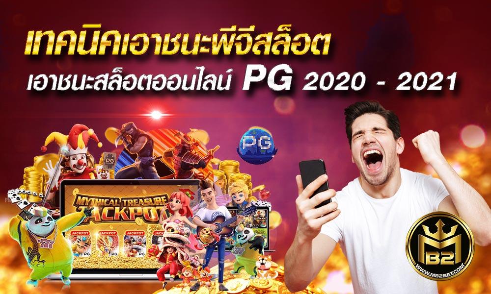 เทคนิคเอาชนะพีจีสล็อต เอาชนะสล็อตออนไลน์ PG 2020 – 2021