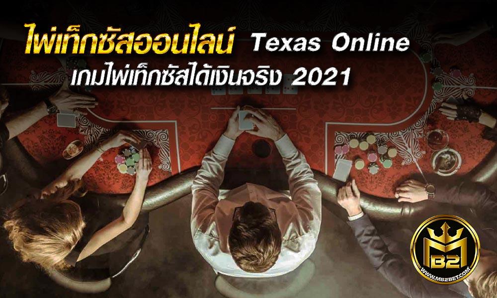 ไพ่เท็กซัสออนไลน์ Texas Online เกมไพ่เท็กซัสได้เงินจริง 2021