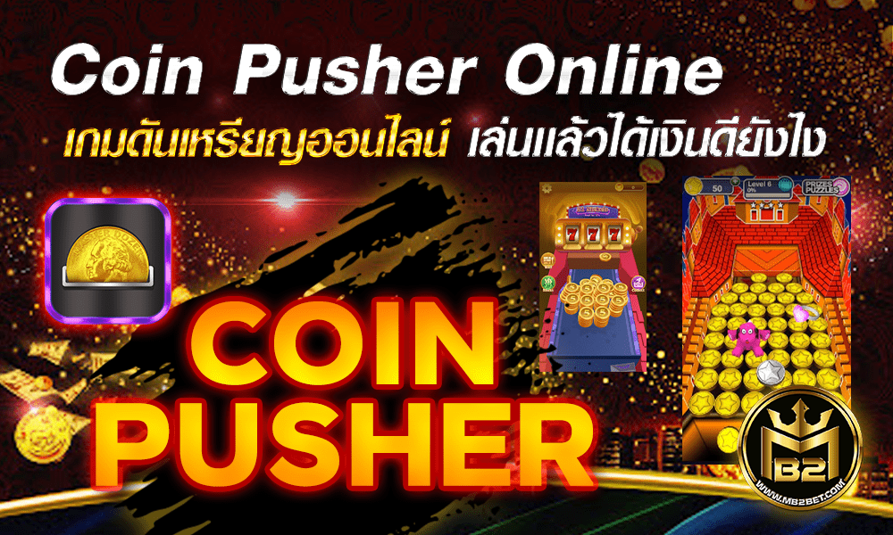 Coin Pusher Online เกมดันเหรียญออนไลน์ เล่นเเล้วได้เงินดียังไง