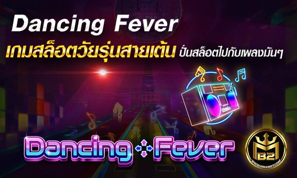 Dancing Fever เกมสล็อตวัยรุ่นสายเต้น ปั่นสล็อตไปกับเพลงมันๆ