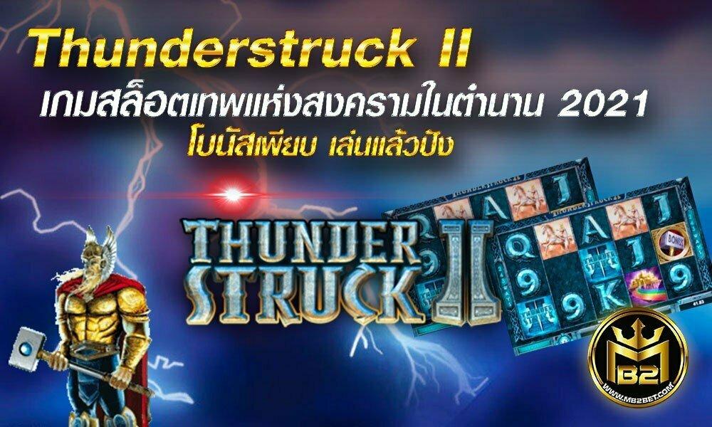 Thunderstruck II เกมสล็อตเทพแห่งสงครามในตำนาน 2021 โบนัสเพียบ เล่นแล้วปัง