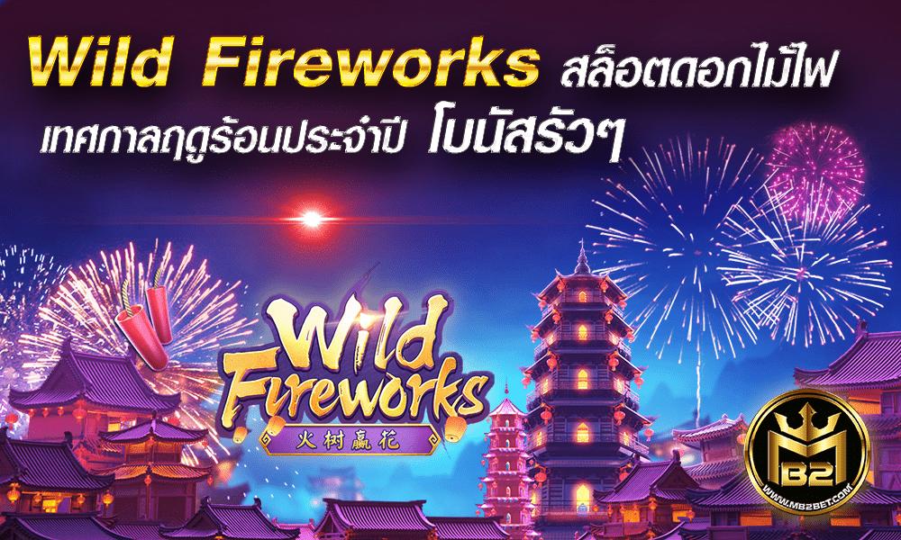 Wild Fireworks สล็อตดอกไม้ไฟ เทศกาลฤดูร้อนประจำปี โบนัสรัวๆ