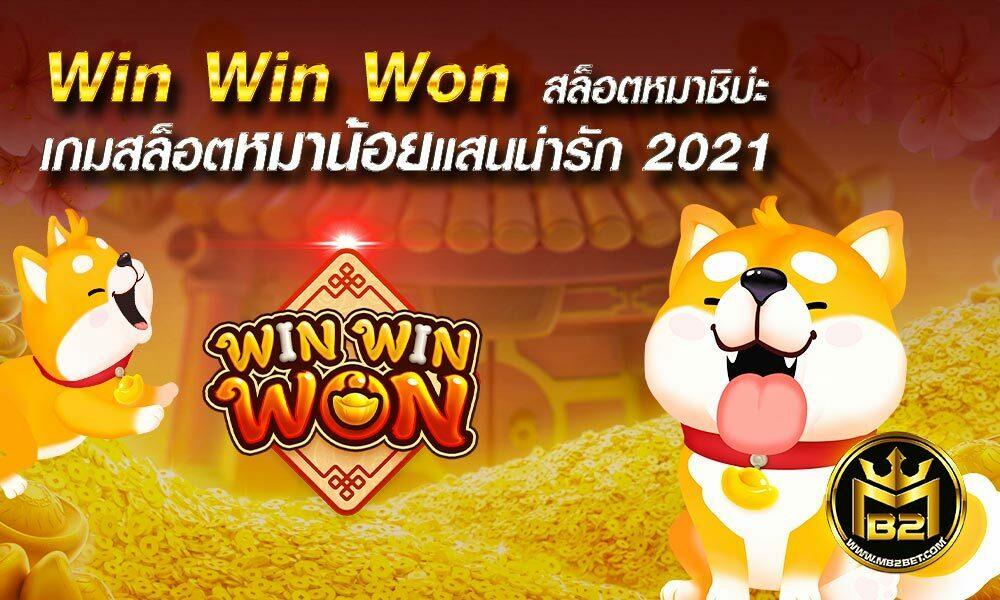 Win Win Won สล็อตหมาชิบ่ะ เกมสล็อตหมาน้อยแสนน่ารัก 2021