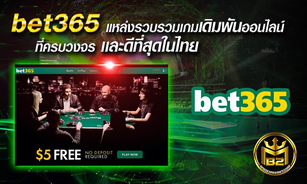 bet365 แหล่งรวบรวมเกมเดิมพันออนไลน์ที่ครบวงจร เเละดีที่สุดในไทย