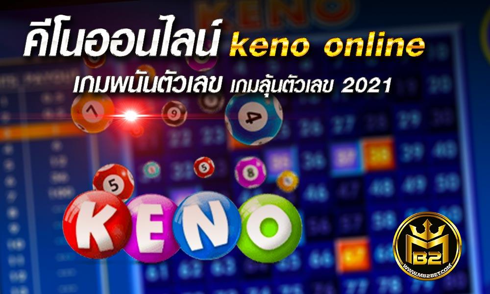 คีโนออนไลน์ keno online เกมพนันตัวเลข เกมลุ้นตัวเลข 2021