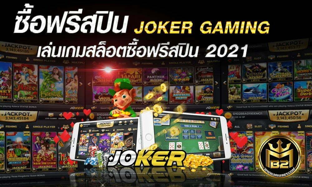 ซื้อฟรีสปิน JOKER GAMING เล่นเกมสล็อตซื้อฟรีสปิน 2021
