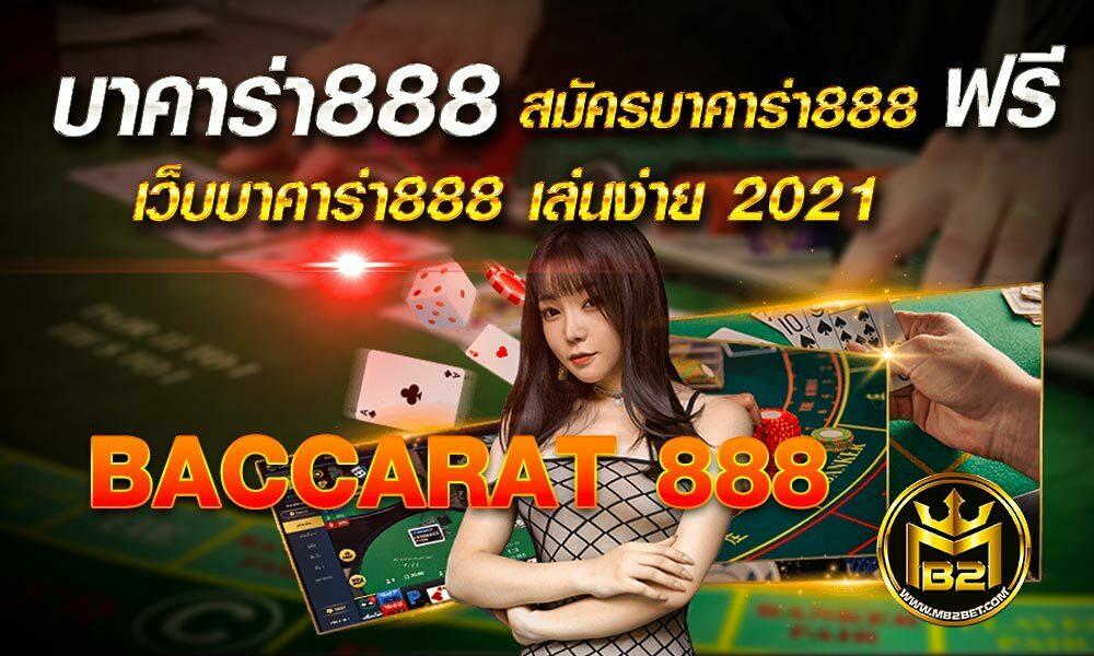 บาคาร่า888 สมัครบาคาร่า888 ฟรี เว็บบาคาร่า888 เล่นง่าย 2021