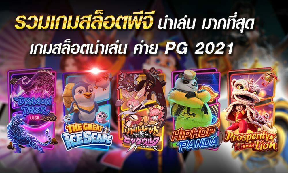 รวมเกมสล็อตพีจี น่าเล่น มากที่สุด เกมสล็อตน่าเล่น ค่าย PG 2021